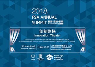 2018未来标识商学院年度峰会(FSA年度峰会)
