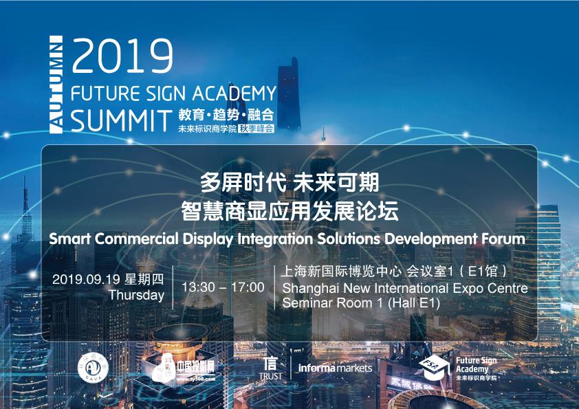 2019 Future Sign Academy Autumn Summit
