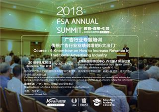 2018 FSA annual summit